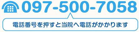 TEL 097-500-7058